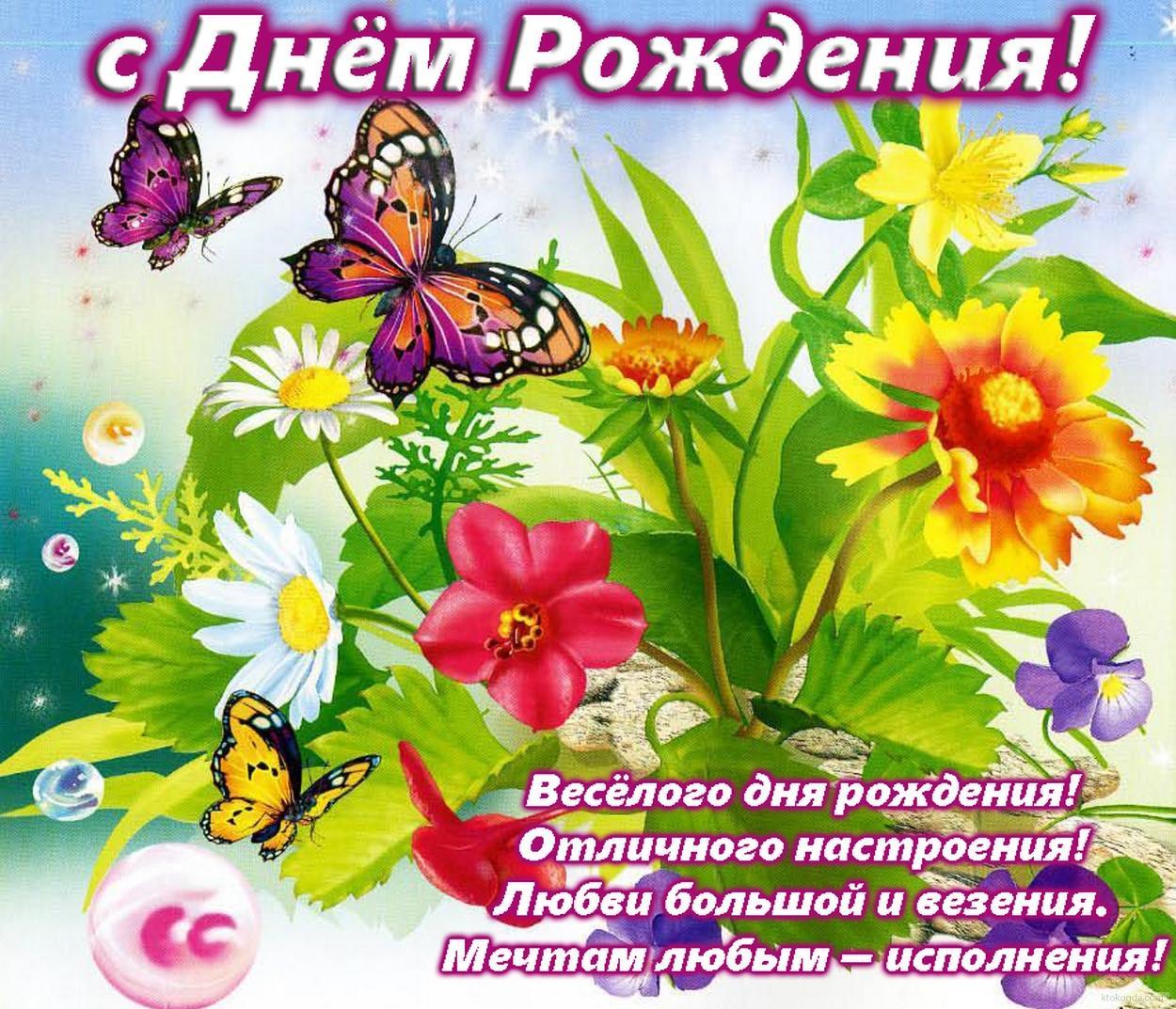С днем рождения поздравления летние