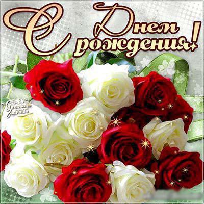 Наши праздники - Страница 12 Kartinki-i-otkrytki-s-dnjom-rozhdeniya-22-13