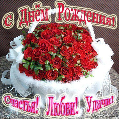 pozdravlenie-s-dnem-rozhdeniya-tort-kartinki foto 11