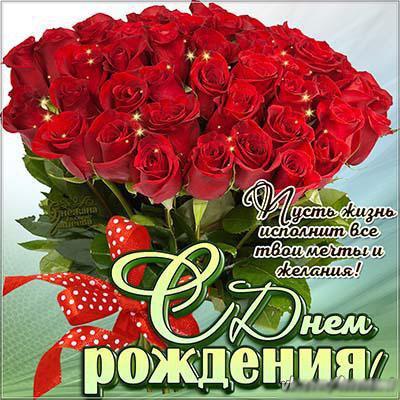 Открытка, картинка, с днем рождения, поздравление, с днем рождения, розы,  букет. Открытки Открытка, картинка, с днем рождения, поздравление, с днем  рождения, розы, букет, пожелания.