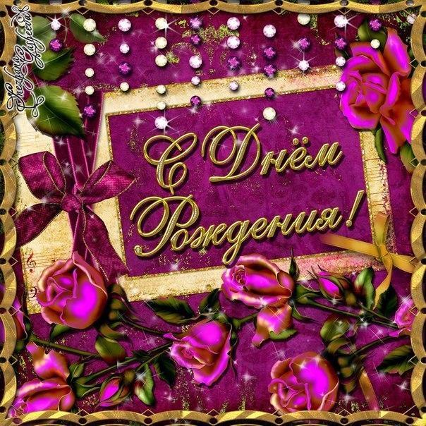поздравительная открытка с днем рождения гузель