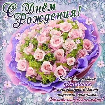 pozdravleniya-s-dnem-rozhdeniya-otkritki-krasivie foto 14