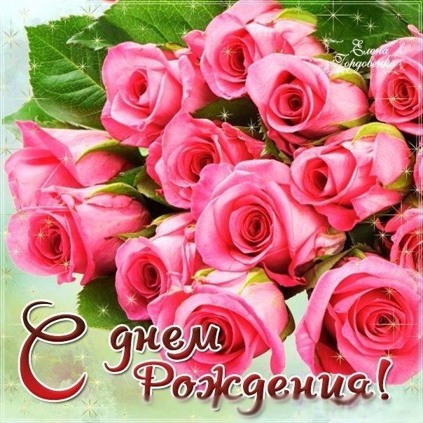 pozdravlenie-s-dnem-rozhdeniya-otkritki-rozi foto 7