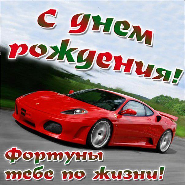 с днем рождения открытки машины поздравления с днем рождения креветки очистить