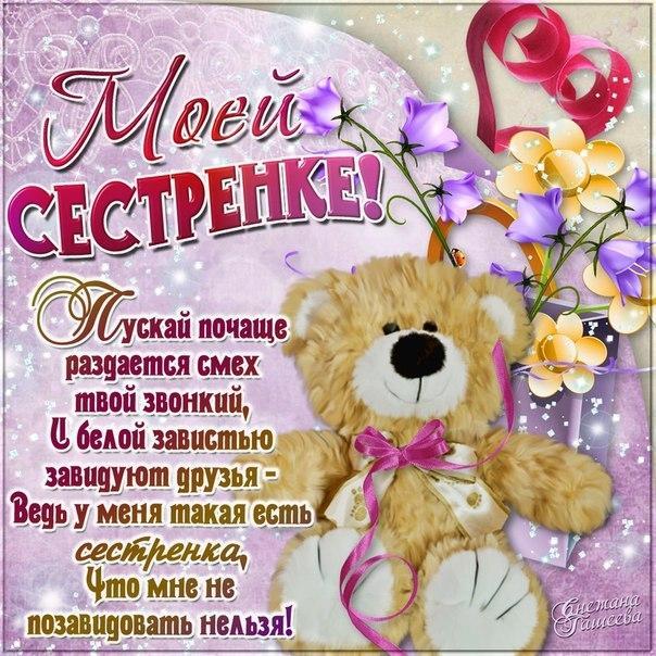 otkritki-s-pozdravleniem-dlya-sestri foto 13