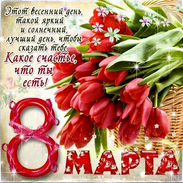 Красивые поздравления для женщин в день 8 марта