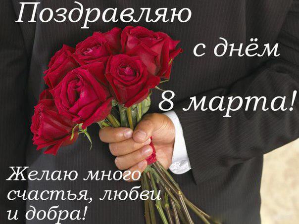Поздравления елена на 8 марта