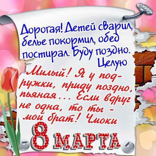 Смс поздравления с приколом к 8 марта