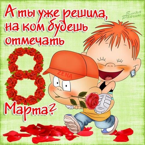Прикольные поздравление с матерными с 8 марта