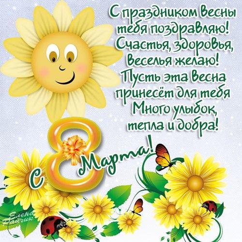 Поздравления с 8 марта женщинам в стихах короткие