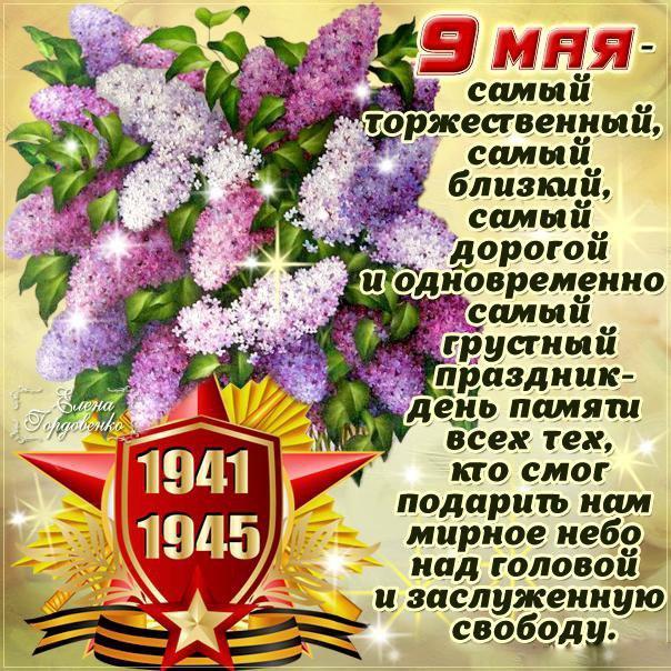 Поздравления с днем победы 9 мая короткие открытки