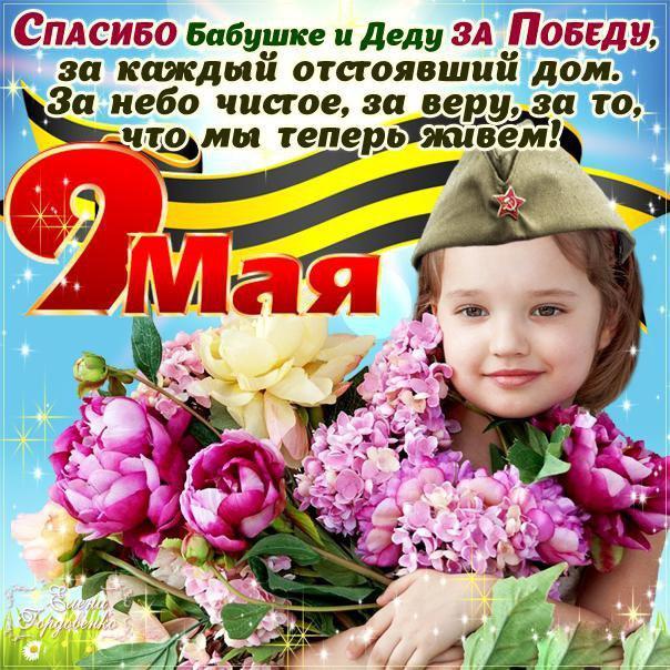 Поздравление с 9 маем дети