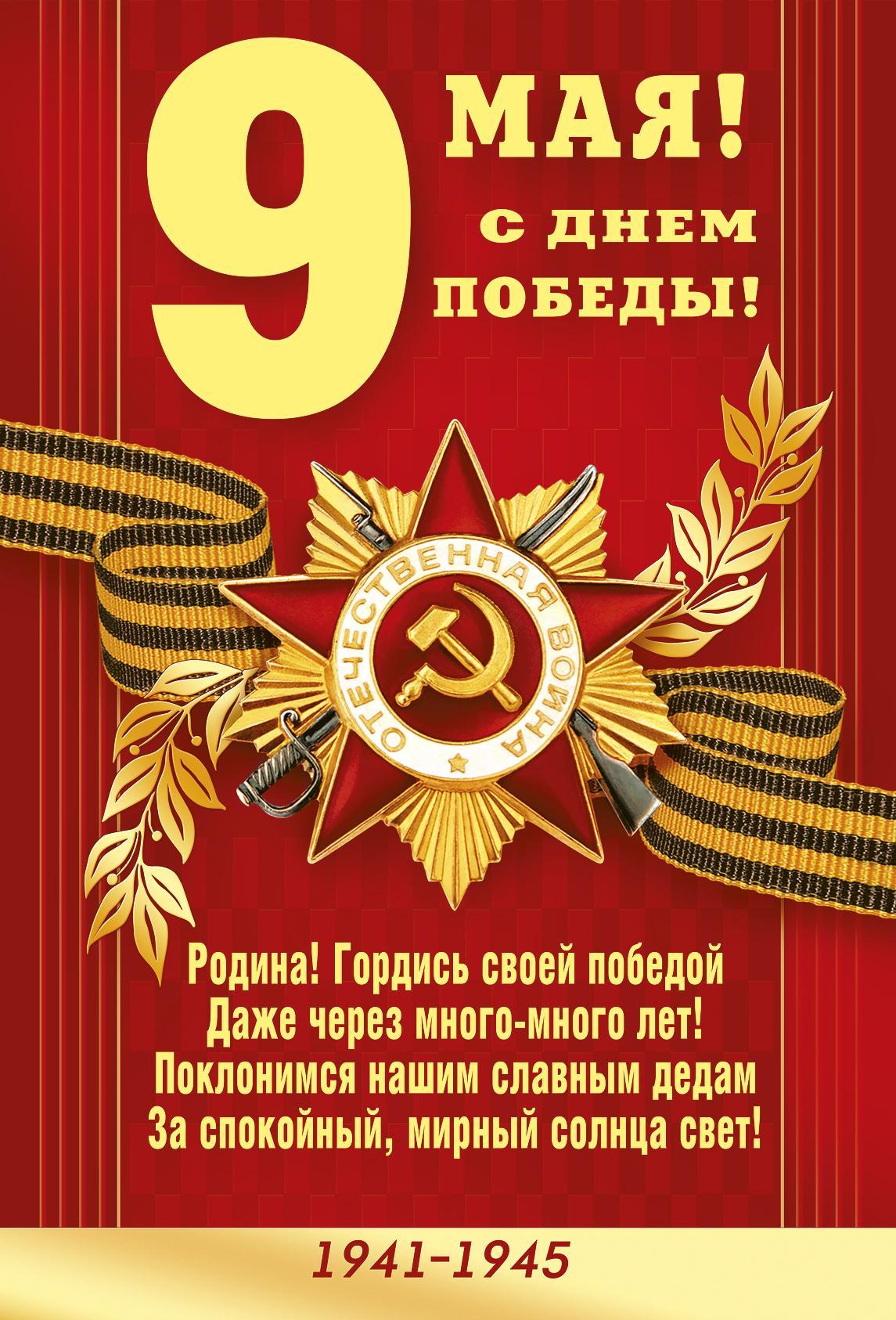 Открытка, картинка, 9 мая, поздравление, День Победы, 1941-1945 ...