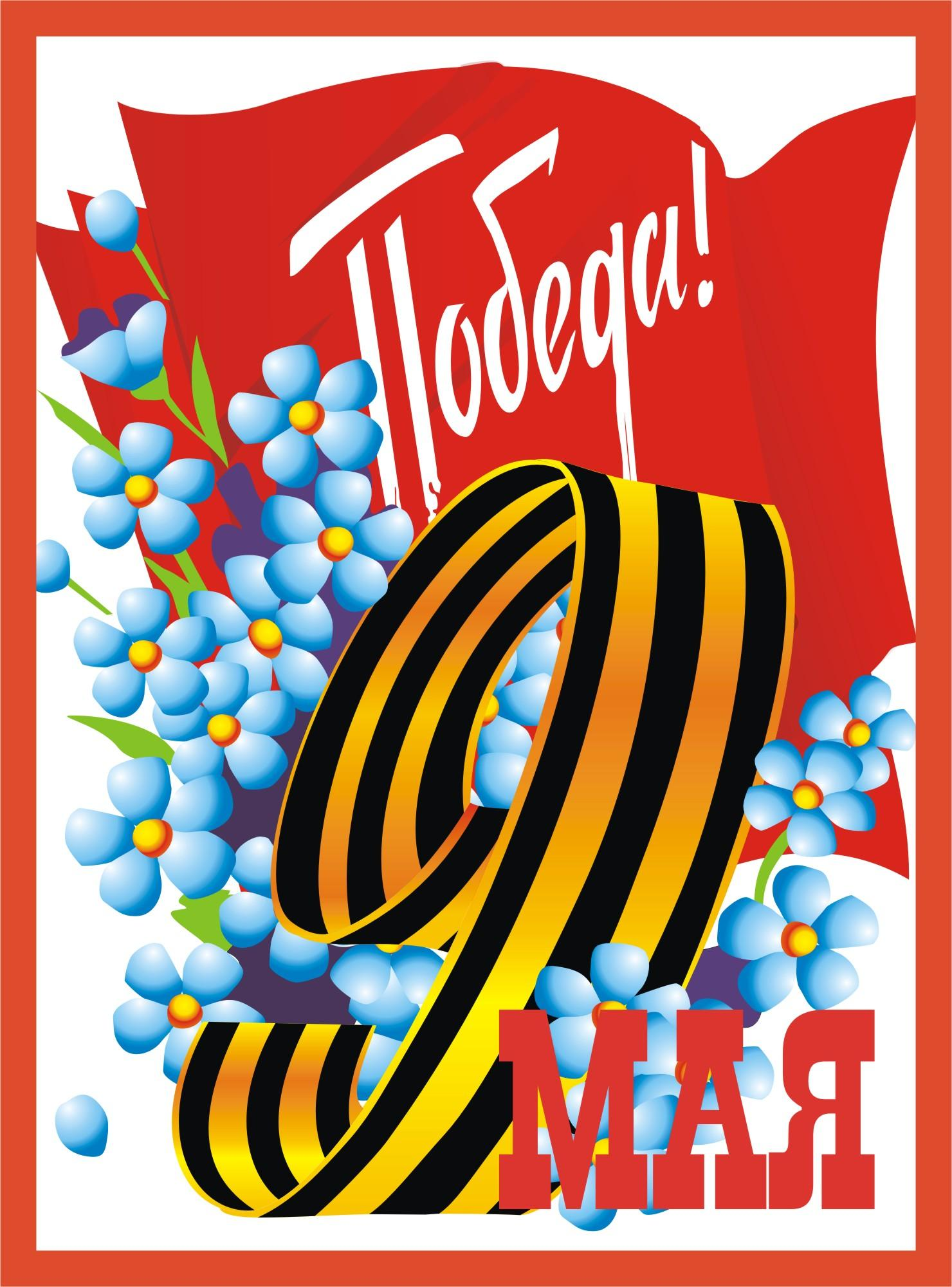 цветные картинки к 9 мая преддверии нового года