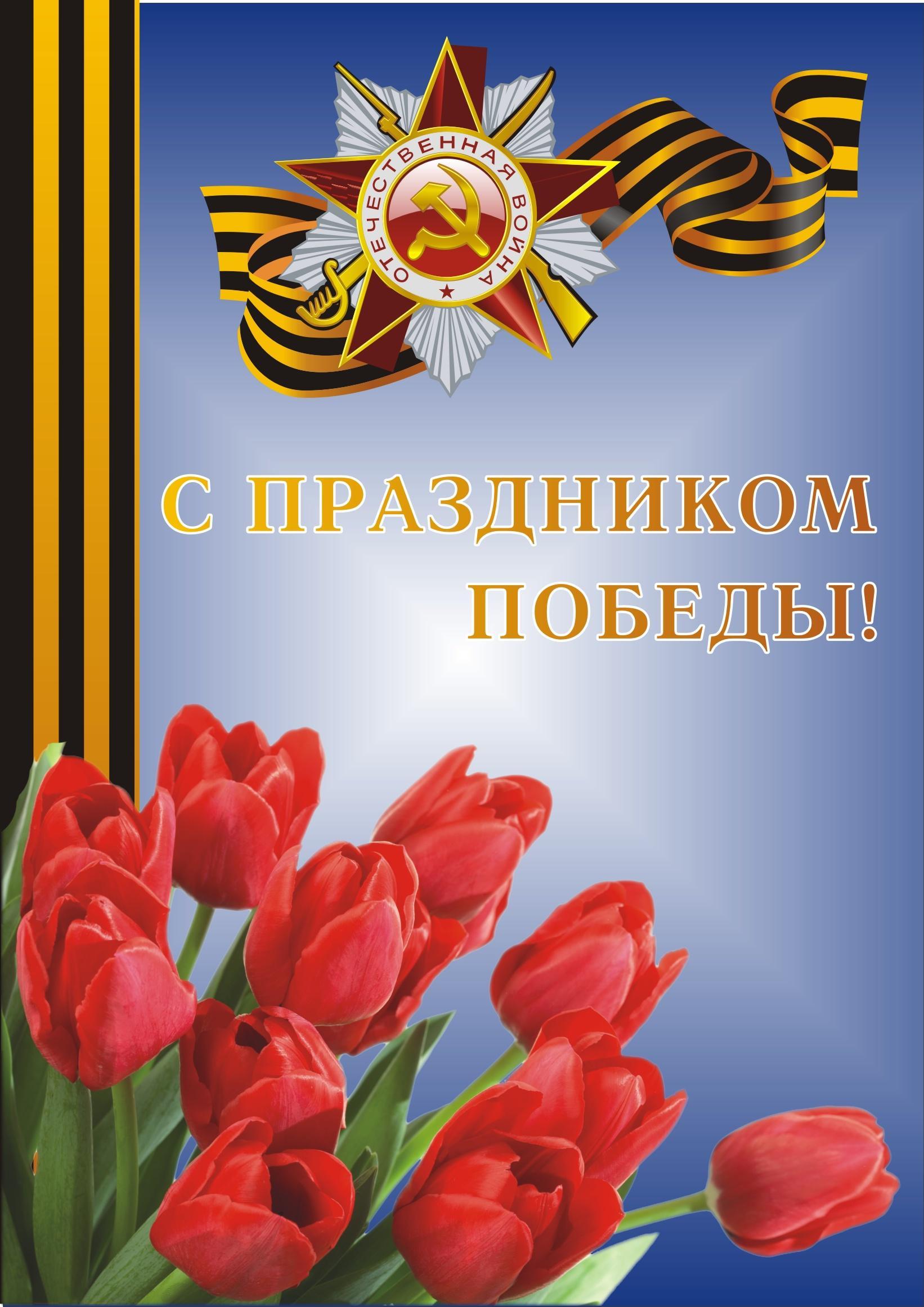 плакат открытка 9 мая что