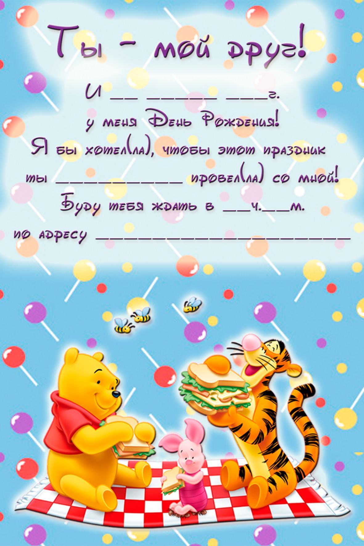 Приглашение на день рождение в картинках