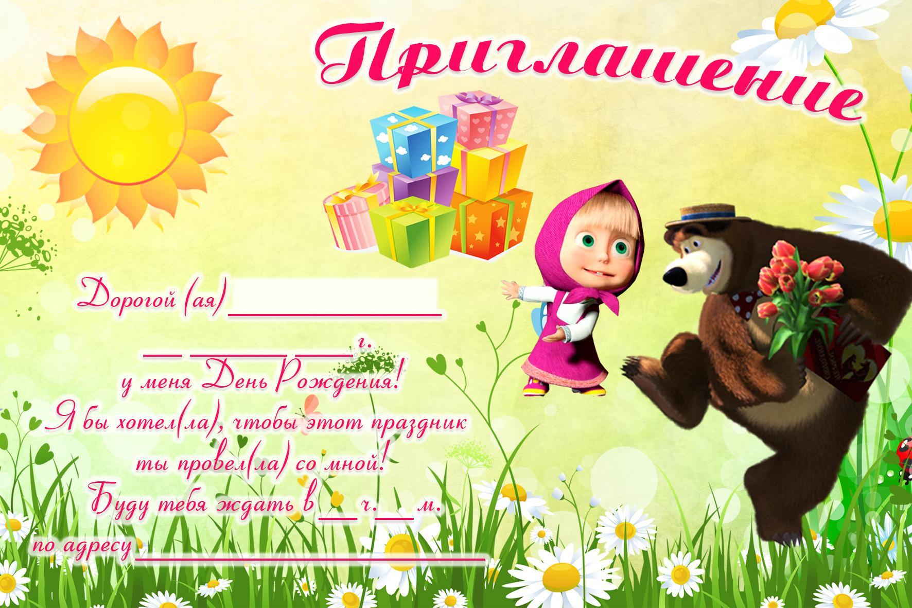 Открытки с приглашением на днем рождения