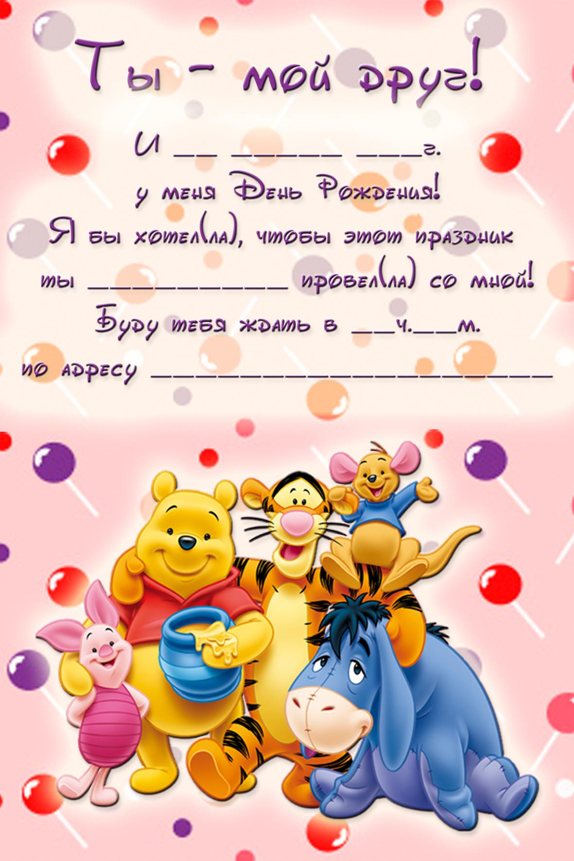 Приглашения на день рождения картинки 10 лет
