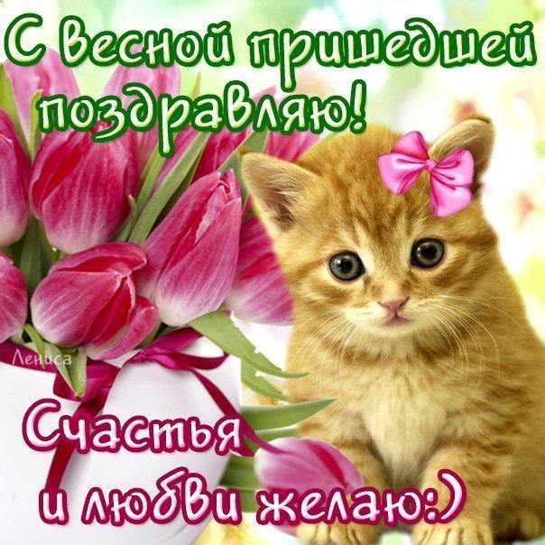 Красивое поздравление с весной картинки