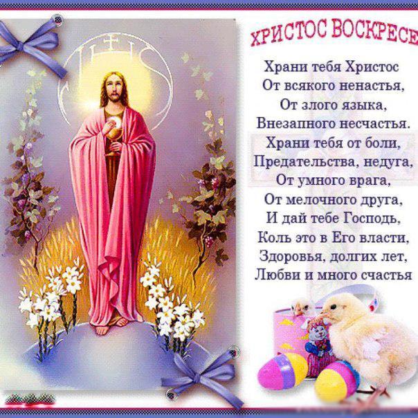 Поздравления в стихах с христом