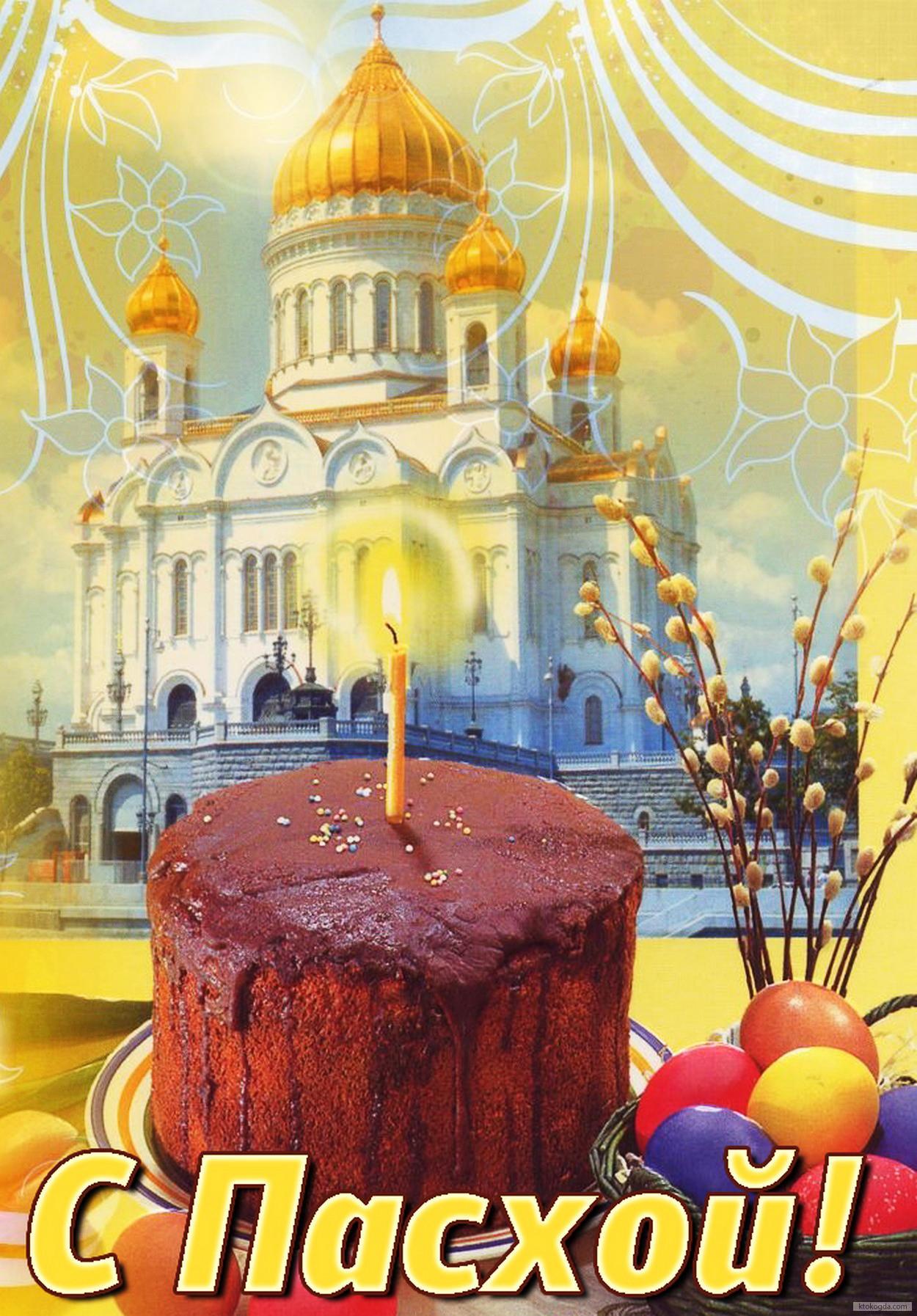 С пасхой православной поздравление