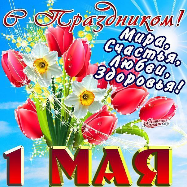 Открытка, картинка, 1 мая, Первомай, День весны и труда, мир, труд, май,  праздник, поздравление, прикол, цветы. Открытки Открытка, картинка, 1 мая,  Первомай, День весны и труда, мир, труд, май, праздник, поздравление,  прикол,