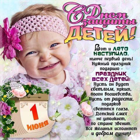 Открытка, картинка, 1 июня, день защиты детей, малышка. Открытки Открытка, картинка, 1 июня, день защиты детей, открытка с днем защиты детей, открытка на день защиты детей, поздравление на день защиты детей, поздравление