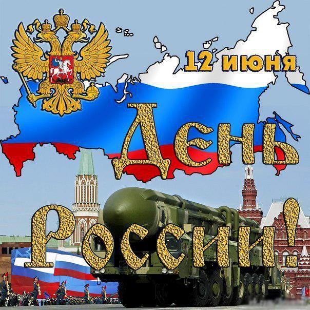 нас смешные картинки открытки с днем россии деловой портрет, как