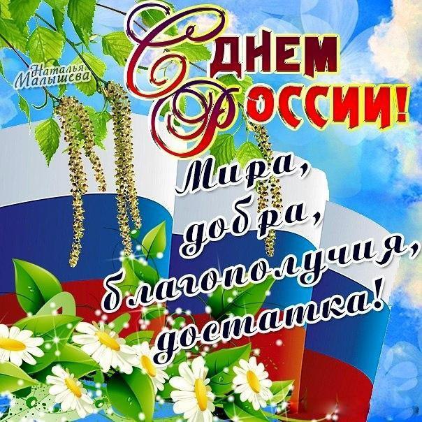 День россии 12 июня поздравления в картинках