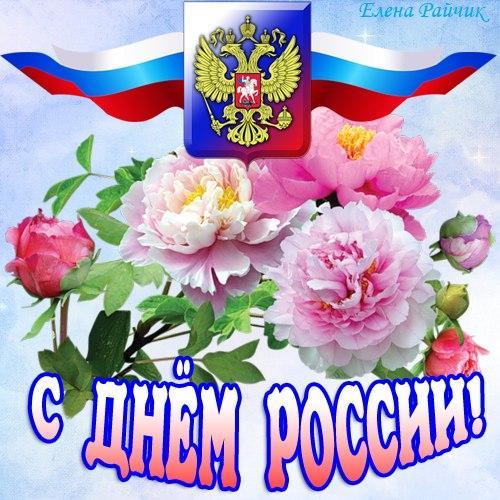 den-flaga-rossii-pozdravleniya-otkritki foto 19