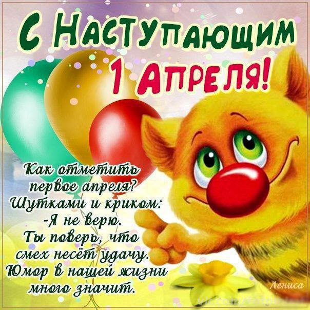 С 1 апреля поздравления друзьям