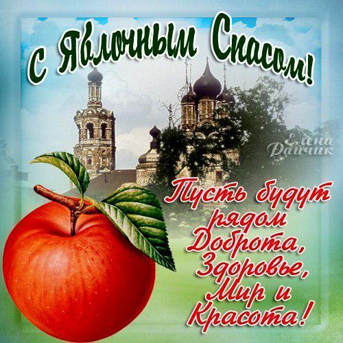 открытки с яблочным спасом для друзей что случае очной
