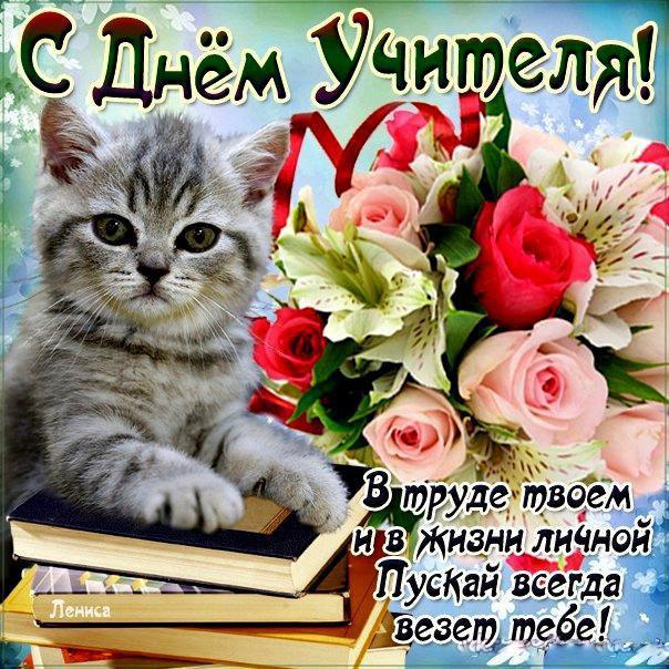 Всемирный день учителя открытки поздравления