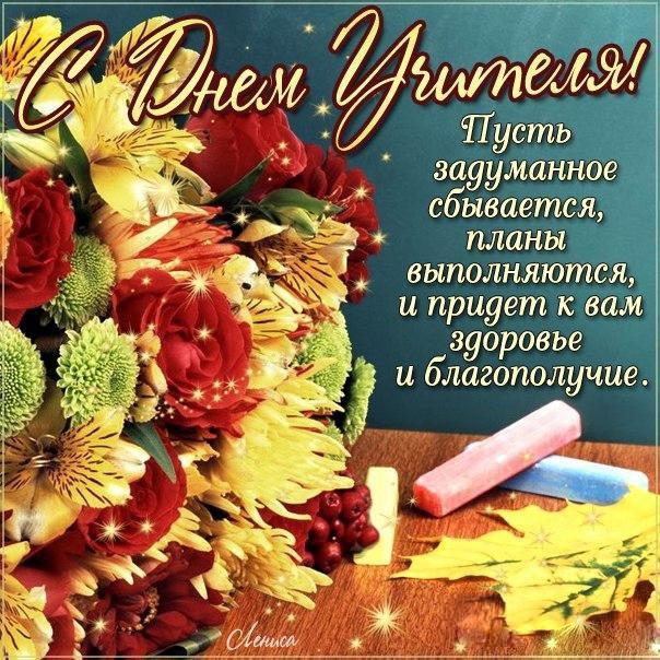 Поздравление на день учителя православные в школе