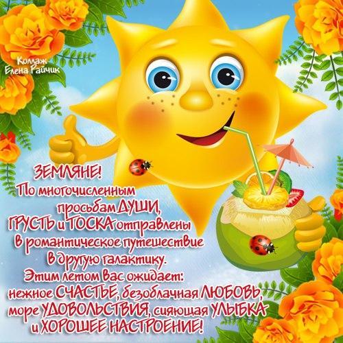 Прикольные поздравления с летом