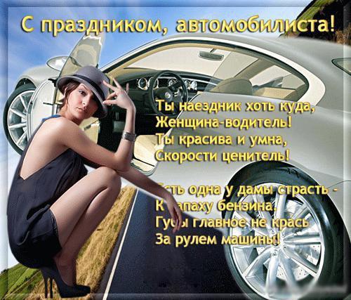 французского стихи к подарку руль от машины это