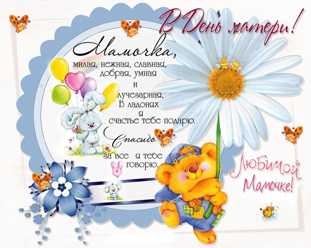Поздравления с днем матери для открытки
