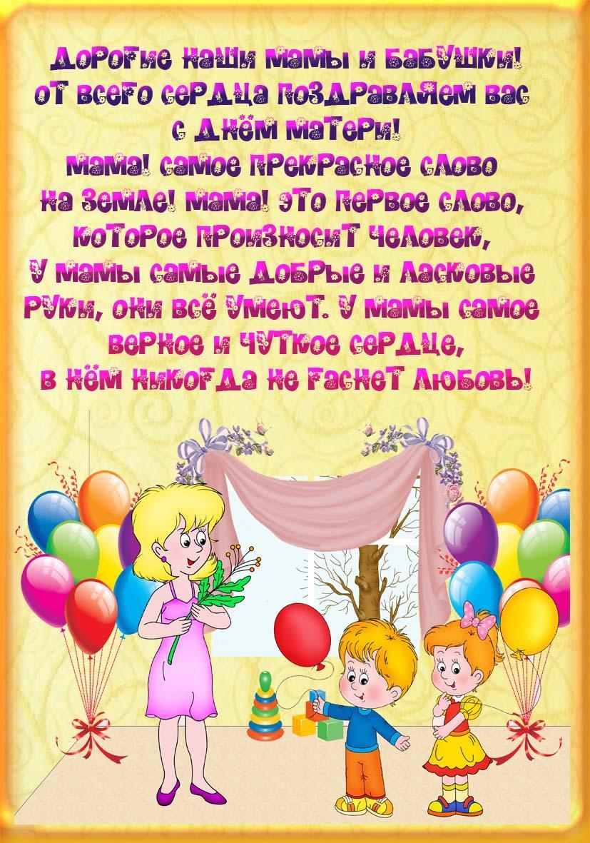 День матери поздравления в картинках для детского сада