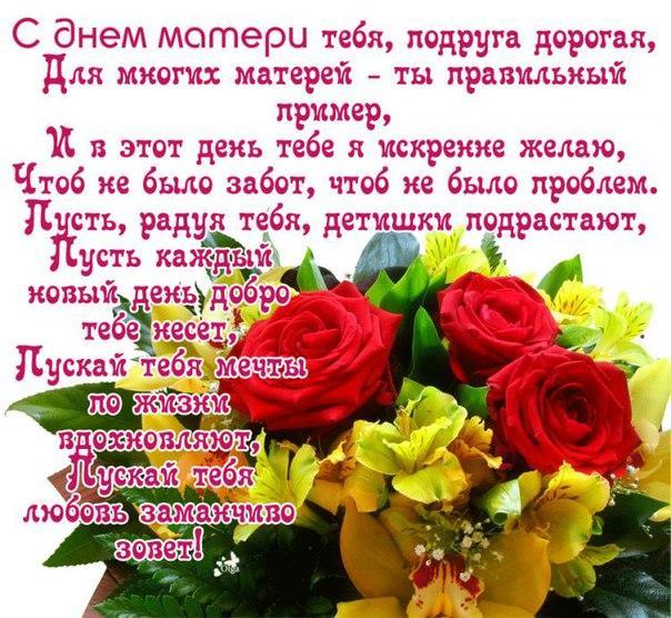 Поздравление с днем рождения и с днем матери