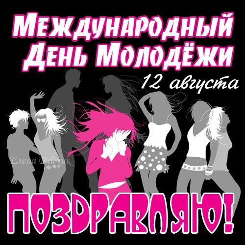 поздравление с международным днем молодежи 12 августа фаттахова