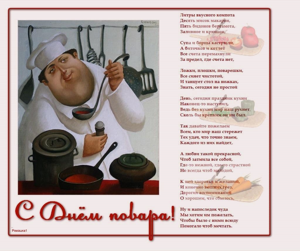 Поздравление повару в стихах с юмором домашних