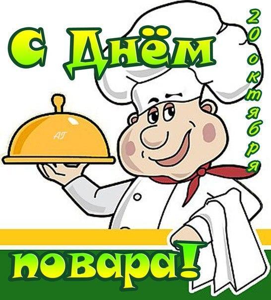 открытка для повара сделать обычно, все