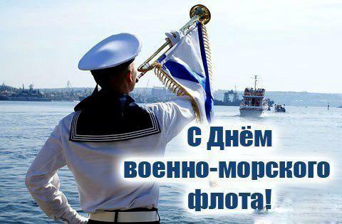С днем военно морского флота россии поздравление своими словами