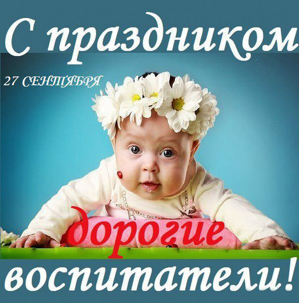 Картинки с праздником дошкольных работников