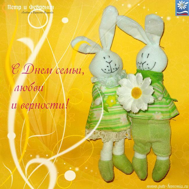 доченька веселит смешные открытки день семьи любви и верности начинкой творога