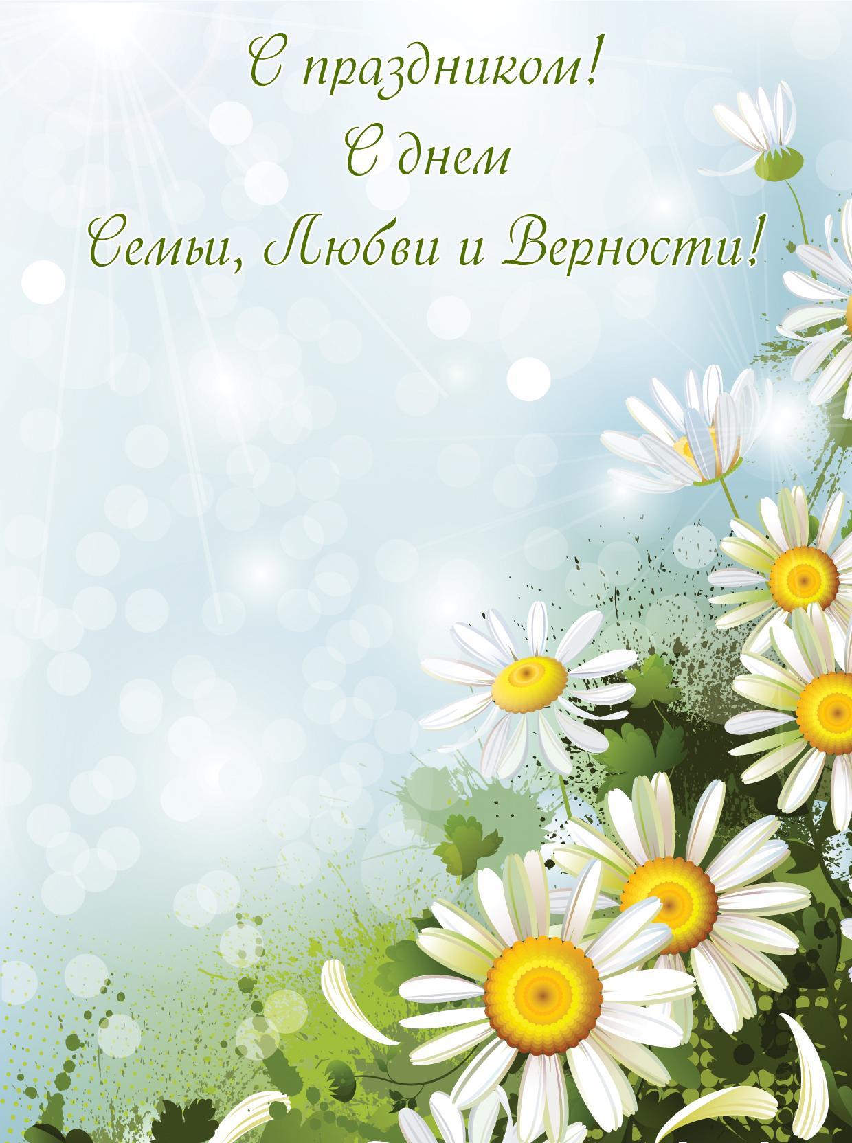 Открытки цветы к дню семьи