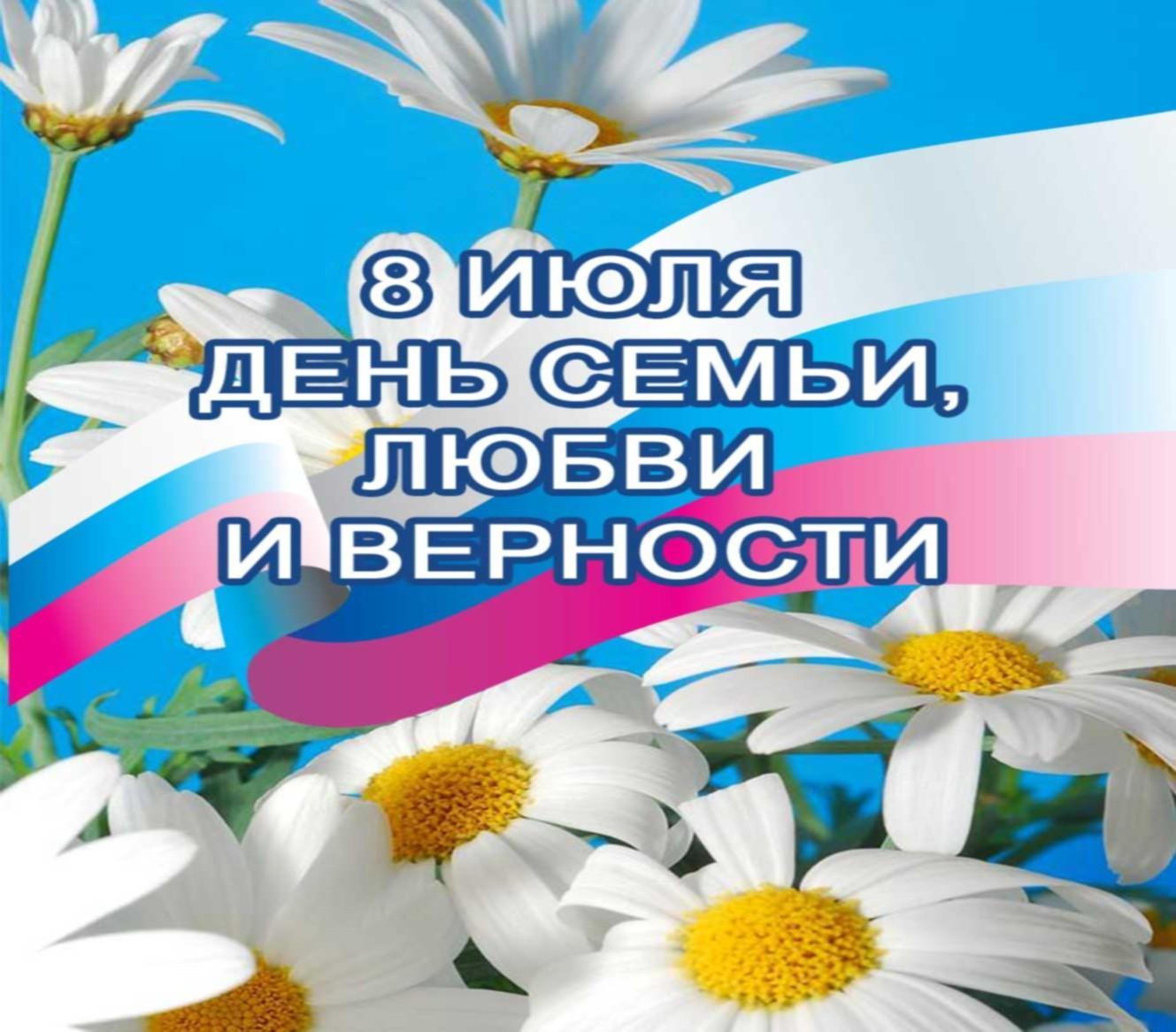 картинки к всероссийским праздниками рецепт