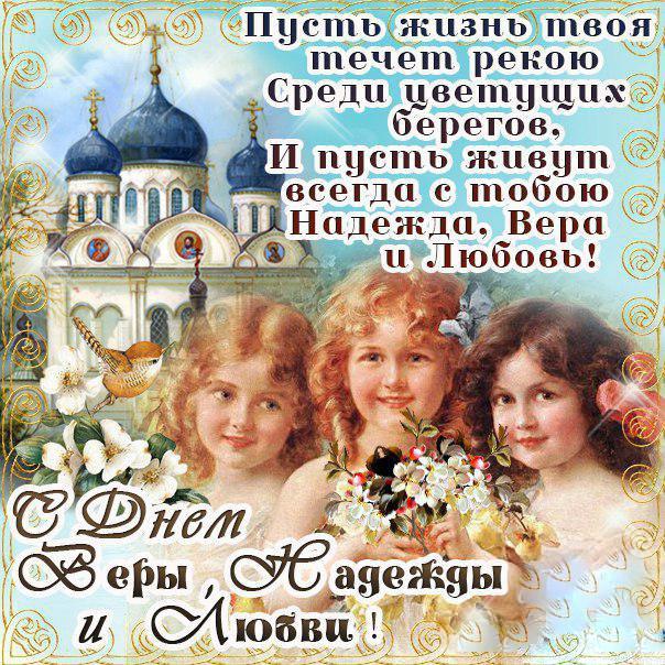 открытки день веры надежды любви егорович