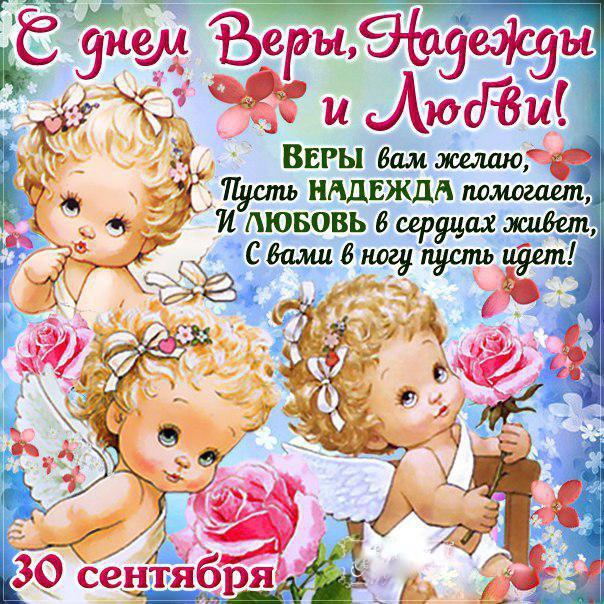 Красивые открытки с днем веры надежды любови и матери