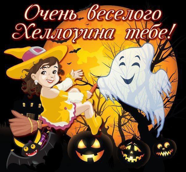 поздравительные открытки на праздник хэллоуин золотым френчем